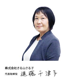 代表取締役 進藤千津子