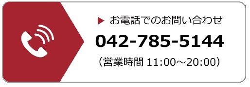 電話でのお問い合わせ 042-785-5144