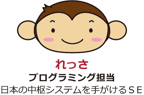 れっさ プログラミング担当 日本の中枢システムを手がけるSE